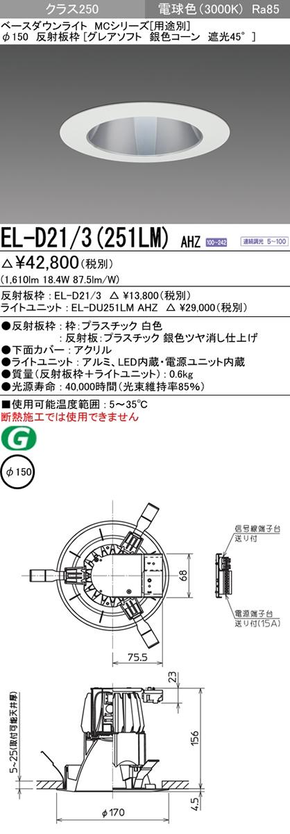 三菱電機 施設照明LEDベースダウンライト MCシリーズ クラス25037° φ150 反射板枠(グレアソフト 銀色コーン 遮光45°)電球色 一般タイプ 連続調光 水銀ランプ100形相当EL-D21/3(251LM) AHZ
