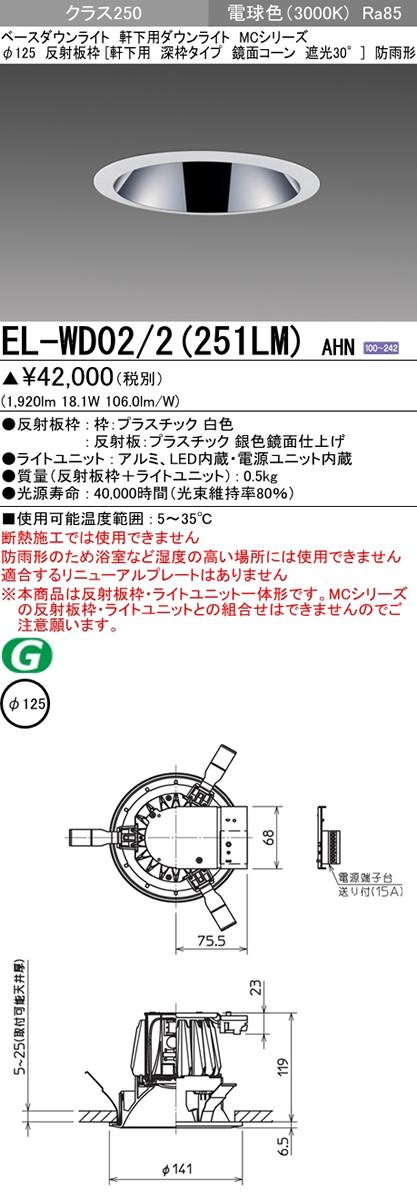 三菱電機 施設照明LEDベースダウンライト MCシリーズ クラス25058° φ125 反射板枠(軒下用 深枠タイプ 鏡面コーン 遮光30°)電球色 一般タイプ 固定出力 水銀ランプ100形相当EL-WD02/2(251LM) AHN