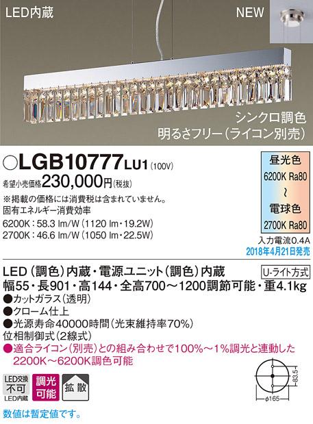 パナソニック Panasonic 照明器具LEDダイニングペンダントライト シャンデリング シンクロ調色タイプ拡散タイプ U-ライト方式LGB10777LU1