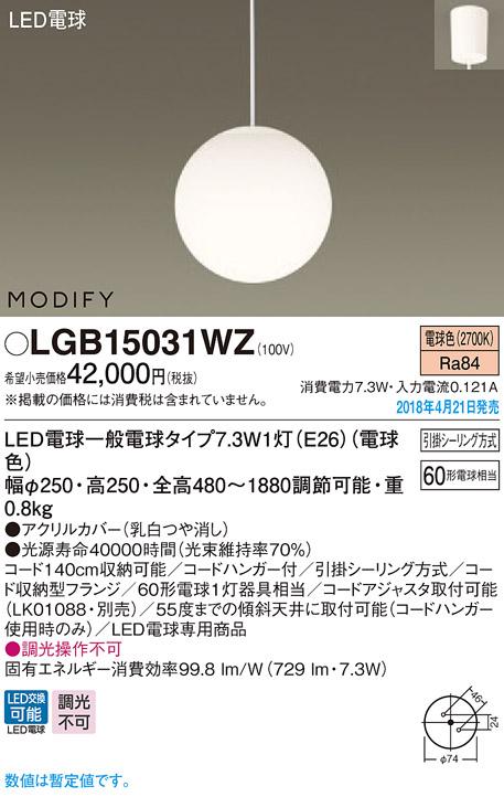 パナソニック Panasonic 照明器具ダイニング用LEDペンダントライト 電球色 直付吊下型MODIFY スフィア型 Mサイズ 60形電球相当LGB15031WZ