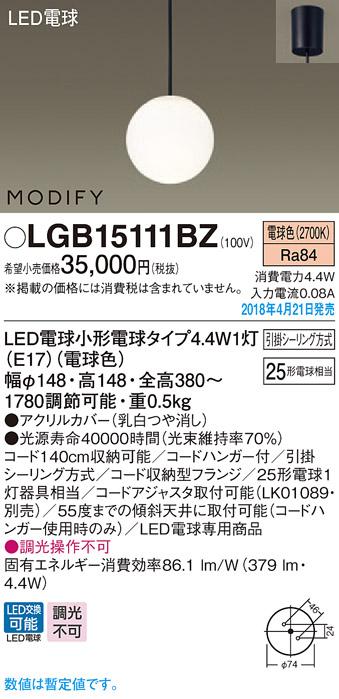 パナソニック Panasonic 照明器具MODIFY LEDペンダントライト SPHERE Sサイズ電球色 非調光 25形電球1灯相当 引掛シーリング取付タイプLGB15111BZ