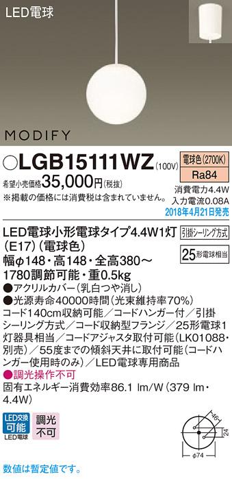 パナソニック Panasonic 照明器具MODIFY LEDペンダントライト SPHERE Sサイズ電球色 非調光 25形電球1灯相当 引掛シーリング取付タイプLGB15111WZ