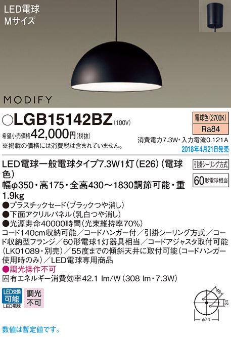 パナソニック Panasonic 照明器具ダイニング用LEDペンダントライト 電球色 直付吊下型プラスチックセードタイプ MODIFYドーム型 Mサイズ 60形電球相当LGB15142BZ