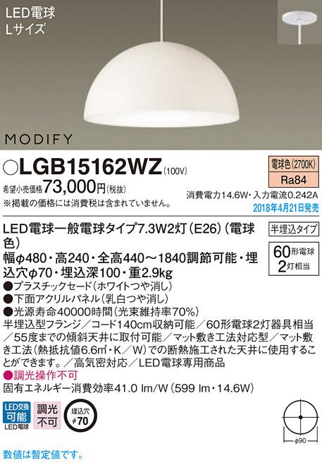パナソニック Panasonic 照明器具ダイニング用LEDペンダントライト 電球色 半埋込吊下型プラスチックセードタイプ MODIFYドーム型 Lサイズ 60形電球2灯相当LGB15162WZ