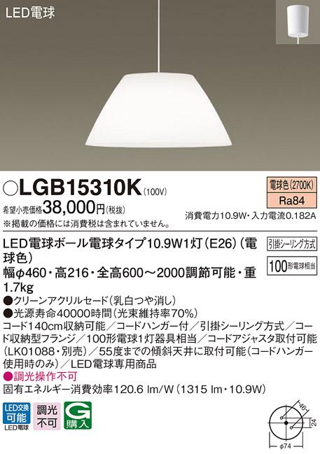 パナソニック Panasonic 照明器具ダイニング用LEDペンダントライト 電球色クリーンアクリルセードタイプ引掛シーリング方式 白熱電球100形1灯器具相当LGB15310K