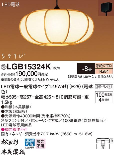 パナソニック Panasonic 照明器具LED和風ペンダントライト はなさび 守電球色 100形電球4灯相当 非調光LGB15324K【~8畳】