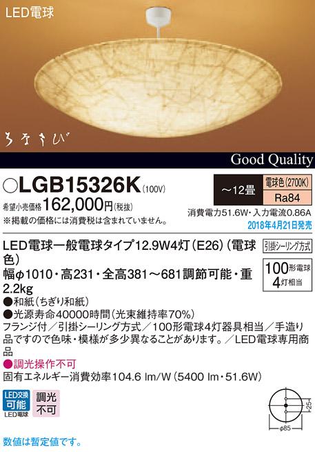 パナソニック Panasonic 照明器具LED和風ペンダントライト はなさび 破電球色 100形電球4灯相当 非調光LGB15326K【~12畳】