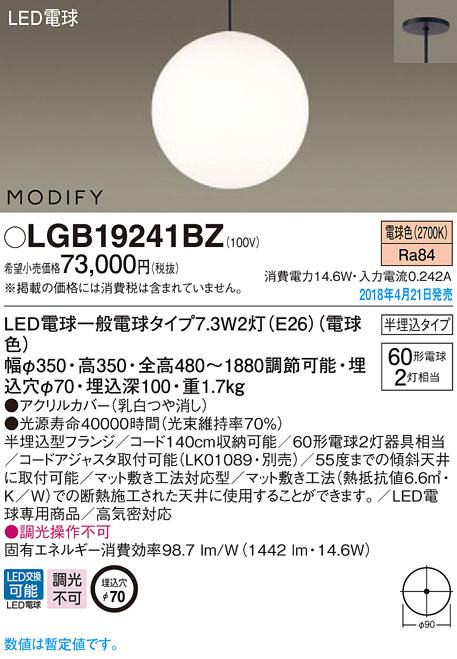 パナソニック Panasonic 照明器具ダイニング用LEDペンダントライト 電球色 半埋込吊下型MODIFY スフィア型 Lサイズ 60形電球2灯相当LGB19241BZ
