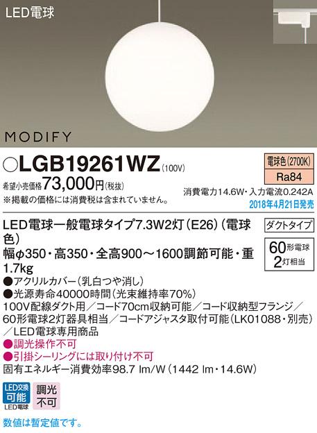パナソニック Panasonic 照明器具ダイニング用LEDペンダントライト 電球色 配線ダクト取付型MODIFY スフィア型 Lサイズ 60形電球2灯相当LGB19261WZ