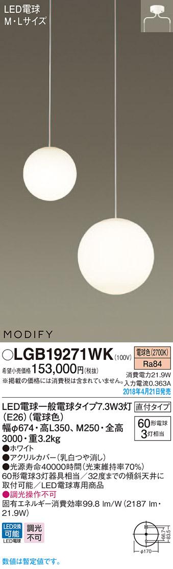パナソニック Panasonic 照明器具MODIFY 吹き抜け用LEDシャンデリア M・Lサイズ60形電球3灯相当 電球色 非調光LGB19271WK