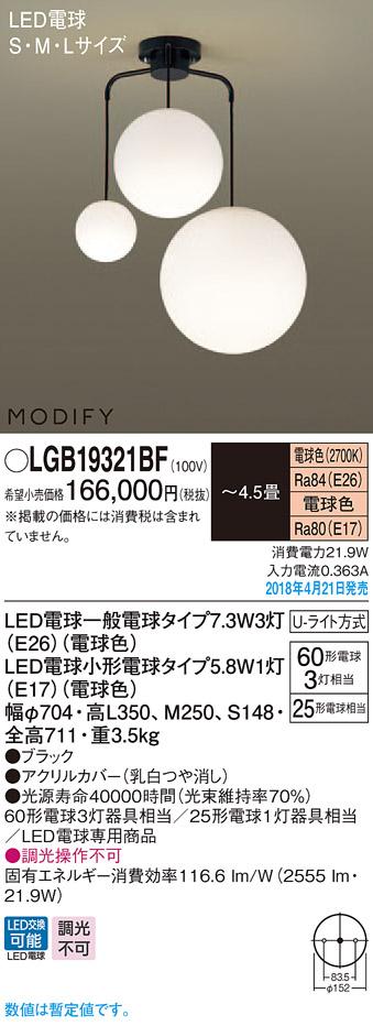 パナソニック Panasonic 照明器具LEDシャンデリア 電球色 直付吊下型MODIFY スフィア型 S・M・Lサイズ 60形電球3灯相当LGB19321BF【~4.5畳】