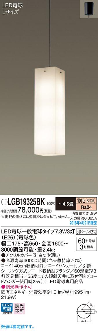 パナソニック Panasonic 照明器具吹き抜け用LEDペンダントライト 電球色Lサイズ 直付吊下型 60形電球3灯相当LGB19325BK【~4.5畳】