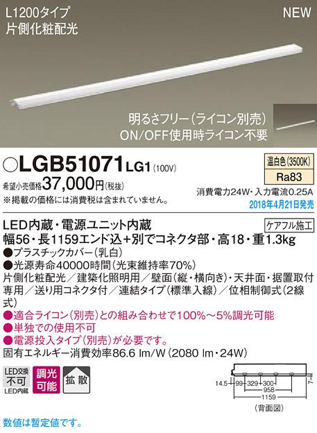 パナソニック Panasonic 照明器具LED建築化照明器具 スリムライン照明 温白色 拡散タイプ片側化粧配光 連結タイプ(標準入線) 広面取付 調光可 L1200タイプLGB51071LG1