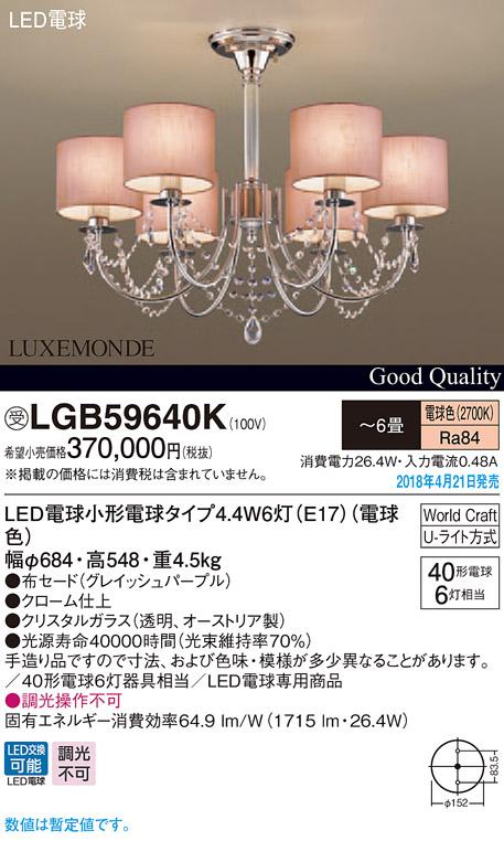 パナソニック Panasonic 照明器具LEDシャンデリア 電球色 Uライト方式LUXEMONDE World Craft 白熱電球40形6灯器具相当LGB59640K【~6畳】