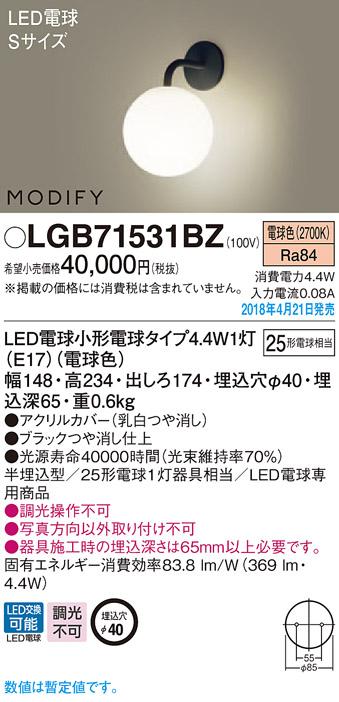 パナソニック Panasonic 照明器具LEDブラケットライト 電球色 壁半埋込型MODIFY 白熱電球25形1灯器具相当LGB71531BZ