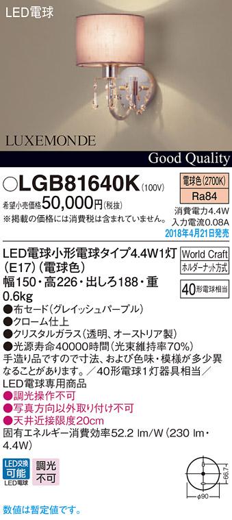パナソニック Panasonic 照明器具LEDブラケットライト 電球色LUXEMONDE World Craft 白熱電球40形1灯器具相当LGB81640K