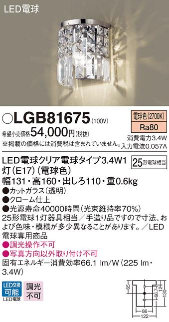 パナソニック Panasonic 照明器具LEDブラケットライト シャンデリング 電球色 白熱電球25形1灯器具相当LGB81675