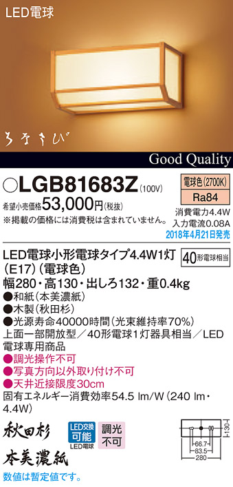 パナソニック Panasonic 照明器具和風LEDブラケットライト 電球色 上面一部開放型はなさび 離 白熱電球40形1灯器具相当LGB81683Z