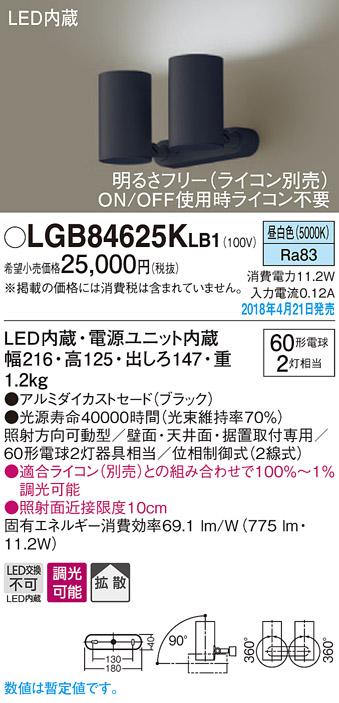 パナソニック Panasonic 照明器具LEDスポットライト 昼白色 アルミダイカストセードタイプ拡散タイプ 調光タイプ 白熱電球60形2灯器具相当LGB84625KLB1