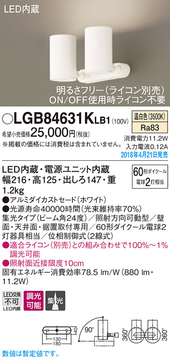 パナソニック Panasonic 照明器具LEDスポットライト 温白色 アルミダイカストセードタイプビーム角24度 集光タイプ 調光タイプ110Vダイクール電球60形2灯器具相当LGB84631KLB1