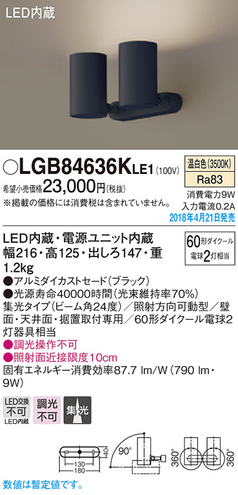 ビッグ割引 パナソニック Panasonic 照明器具LEDスポットライト Panasonic 温白色 集光タイプ アルミダイカストセードタイプビーム角24度 集光タイプ 温白色 110Vダイクール電球60形2灯器具相当LGB84636KLE1, 下毛郡:612b5d4f --- kultfilm.se