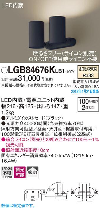 パナソニック Panasonic 照明器具LEDスポットライト 温白色 アルミダイカストセードタイプ拡散タイプ 調光タイプ 白熱電球100形2灯器具相当LGB84676KLB1