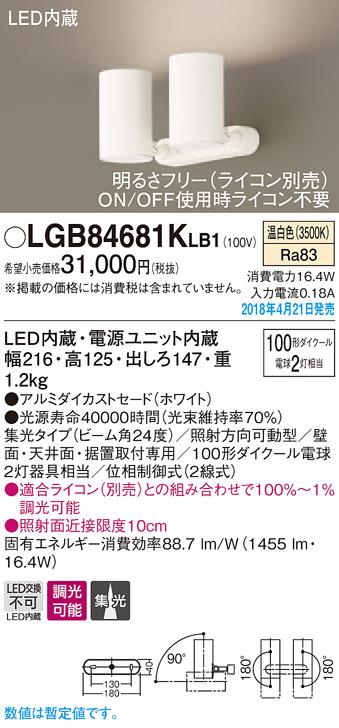 パナソニック Panasonic 照明器具LEDスポットライト 温白色 アルミダイカストセードタイプビーム角24度 集光タイプ 調光タイプ110Vダイクール電球100形2灯器具相当LGB84681KLB1