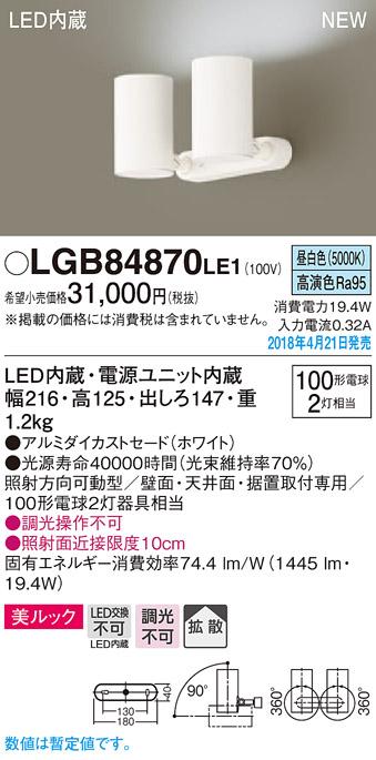 パナソニック Panasonic 照明器具LEDスポットライト 昼白色 美ルック 直付タイプ 2灯拡散タイプ 白熱電球100形2灯器具相当LGB84870LE1