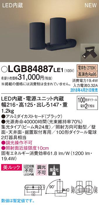 パナソニック Panasonic 照明器具LEDスポットライト 電球色 美ルック 直付タイプ 2灯ビーム角24度 集光タイプ 110Vダイクール電球100形2灯器具相当LGB84887LE1