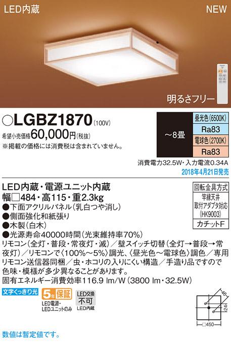 パナソニック Panasonic 照明器具和風LEDシーリングライト 調光・調色タイプLGBZ1870【~8畳】