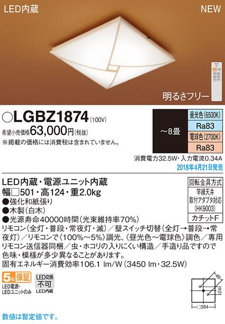 パナソニック Panasonic 照明器具和風LEDシーリングライト 調光・調色タイプLGBZ1874【~8畳】