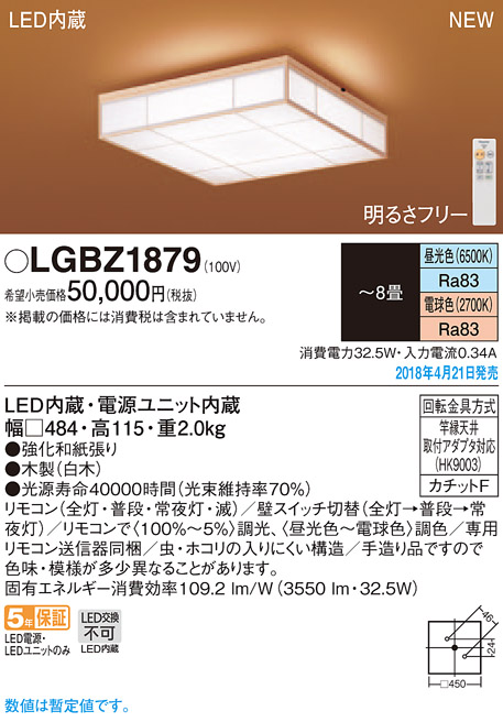 パナソニック Panasonic 照明器具和風LEDシーリングライト 調光・調色タイプLGBZ1879【~8畳】