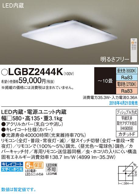 パナソニック Panasonic 照明器具和風LEDシーリングライト 調光・調色タイプLGBZ2444K【~10畳】