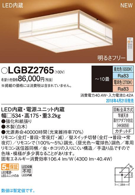 パナソニック Panasonic 照明器具和風LEDシーリングライト 調光・調色タイプ 蒼双LGBZ2765【~10畳】
