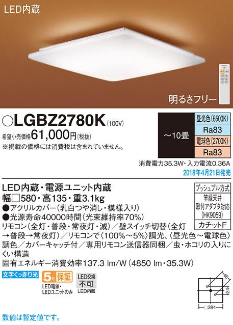 パナソニック Panasonic 照明器具和風LEDシーリングライト 調光・調色タイプLGBZ2780K【~10畳】