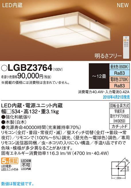 パナソニック Panasonic 照明器具和風LEDシーリングライト 調光・調色タイプ 朧LGBZ3764【~12畳】