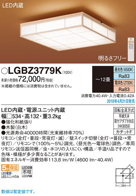 パナソニック Panasonic 照明器具和風LEDシーリングライト 調光・調色タイプLGBZ3779K【~12畳】