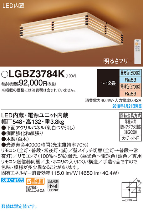 パナソニック Panasonic 照明器具和風LEDシーリングライト 調光・調色タイプLGBZ3784K【~12畳】