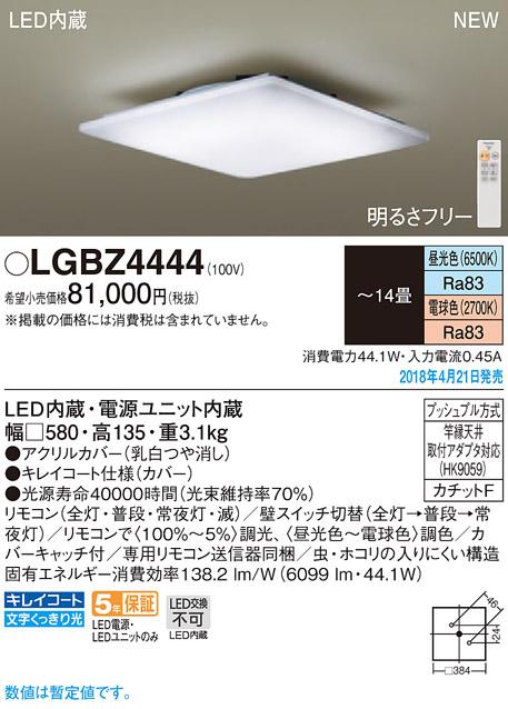 パナソニック Panasonic 照明器具和風LEDシーリングライト 調光・調色タイプLGBZ4444【~14畳】