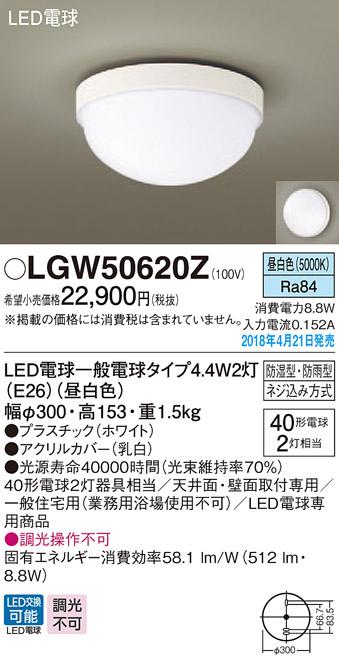 パナソニック Panasonic 照明器具LEDポーチライト・浴室灯 40形電球2灯相当昼白色 非調光 防湿・防雨型LGW50620Z