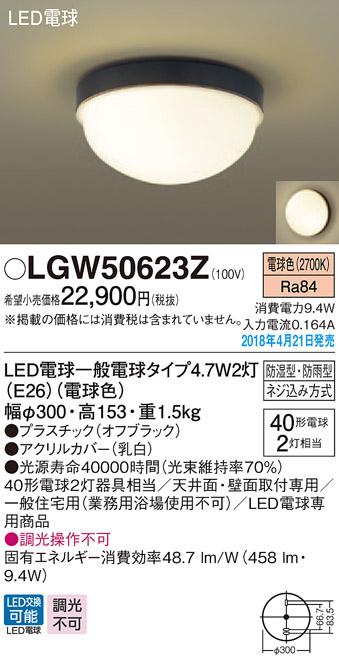 パナソニック Panasonic 照明器具LEDポーチライト・浴室灯 40形電球2灯相当電球色 非調光 防湿・防雨型LGW50623Z