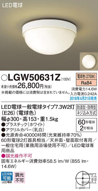 パナソニック Panasonic 照明器具LEDポーチライト・浴室灯 60形電球2灯相当電球色 非調光 防湿・防雨型LGW50631Z