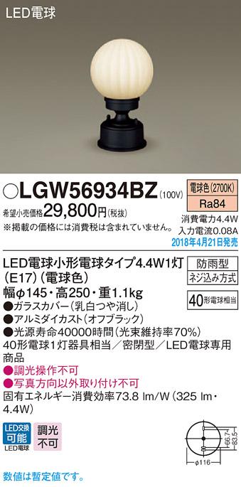 パナソニック Panasonic 照明器具LED門柱灯 電球色 密閉型防雨型 白熱電球40形1灯器具相当LGW56934BZ