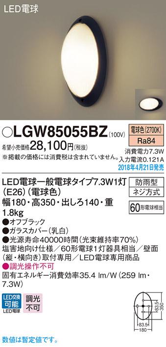 パナソニック Panasonic 照明器具LEDポーチライト 電球色 防雨型 白熱電球60形1灯器具相当LGW85055BZ