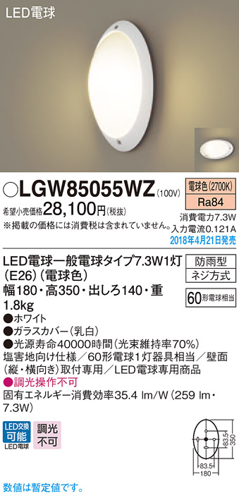 パナソニック Panasonic 照明器具LEDポーチライト 電球色 防雨型 白熱電球60形1灯器具相当LGW85055WZ