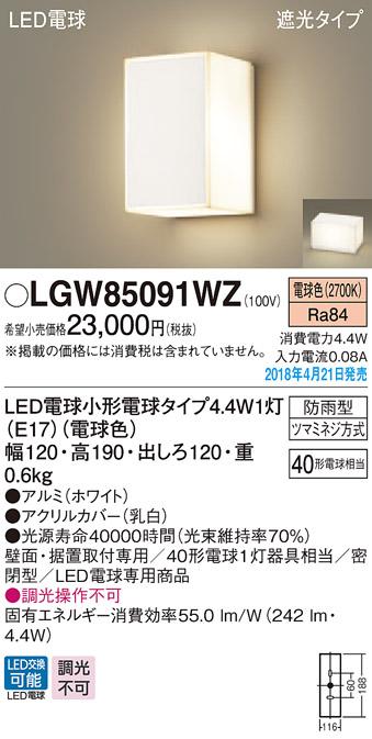 パナソニック Panasonic 照明器具LEDポーチライト・勝手口灯・表札灯・門柱灯 電球色40形電球1灯相当 非調光 密閉型 防雨型LGW85091WZ