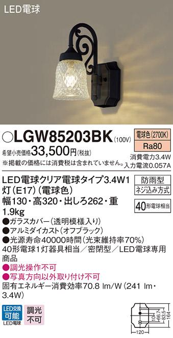 パナソニック Panasonic 照明器具LEDポーチライト 電球色 密閉型防雨型 白熱電球40形1灯器具相当LGW85203BK