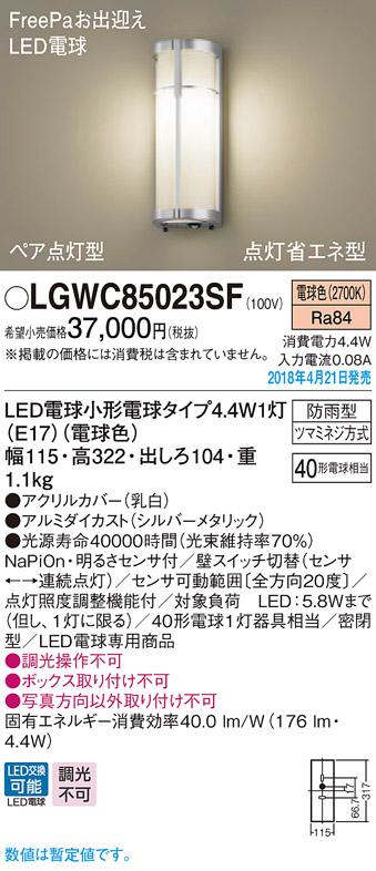 パナソニック Panasonic 照明器具LEDポーチライト 電球色 密閉型 防雨型FreePaお出迎え ペア点灯型 明るさセンサ付点灯省エネ型 白熱電球40形1灯器具相当LGWC85023SF