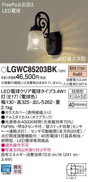 パナソニック Panasonic 照明器具LEDポーチライト 電球色 密閉型 防雨型FreePaお出迎え 明るさセンサ付点灯省エネ型 白熱電球40形1灯器具相当LGWC85203BK
