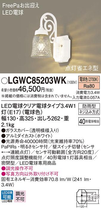 パナソニック Panasonic 照明器具LEDポーチライト 電球色 密閉型 防雨型FreePaお出迎え 明るさセンサ付点灯省エネ型 白熱電球40形1灯器具相当LGWC85203WK